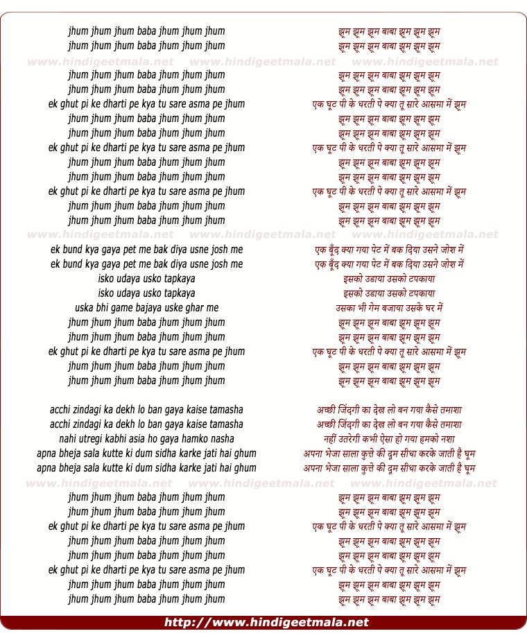 lyrics of song Jhum Jhum Baba
