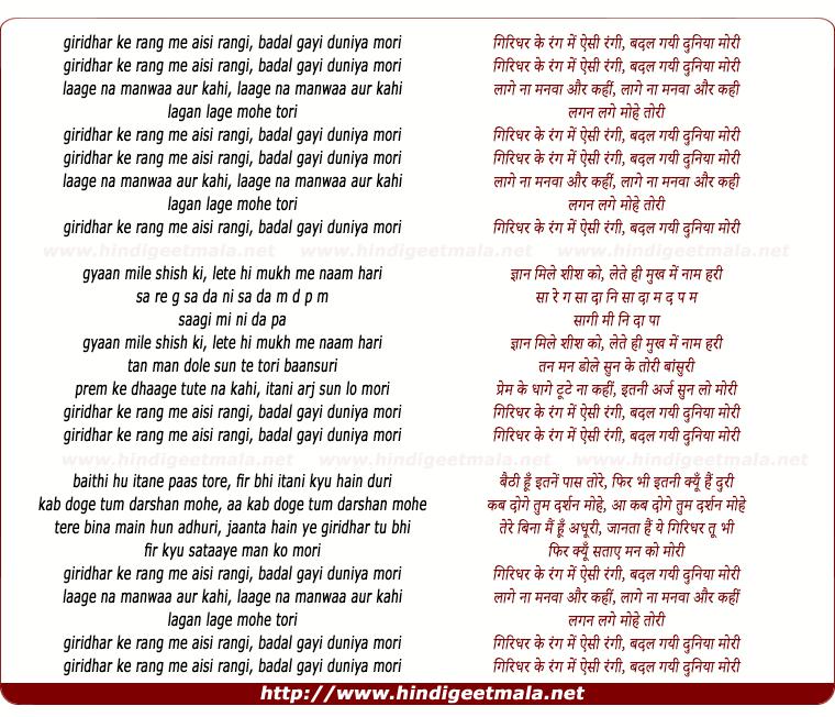 lyrics of song Giridhar Ke Rang Me