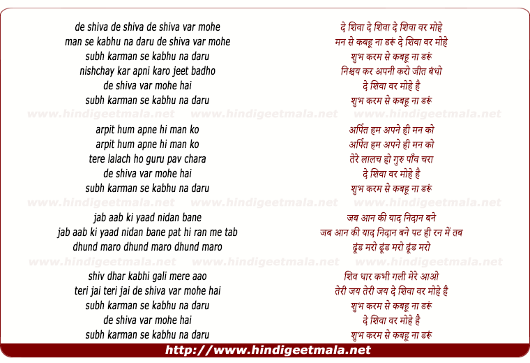 lyrics of song De Shiva Bar Mohe