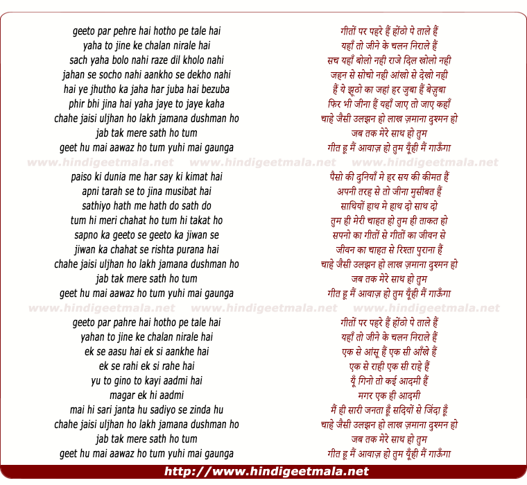lyrics of song Geeton Par Pehre Hai Hotho Pe Taale Hai