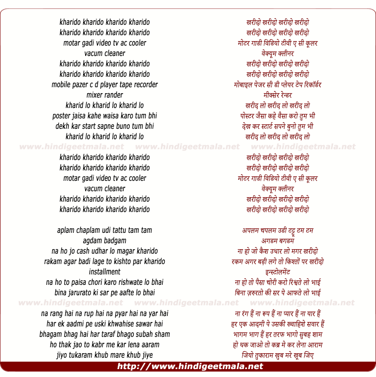 lyrics of song Kharido Kharido
