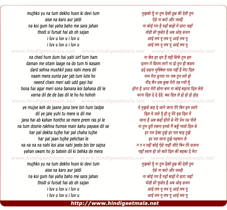 lyrics of song I Love You The Hidden Eye Teesri Aankh