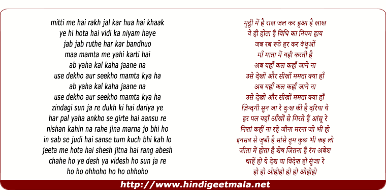 lyrics of song Mutthi Me Hai Rakh