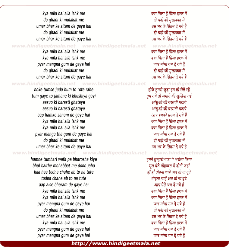 lyrics of song Kya Mila Hai Sila Ishq Me
