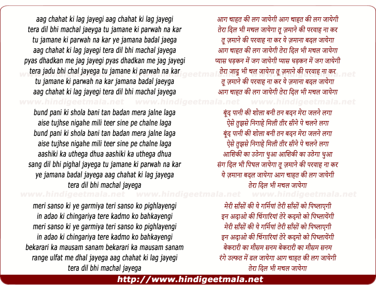 lyrics of song Aag Chahat Ki Lag Jayegi