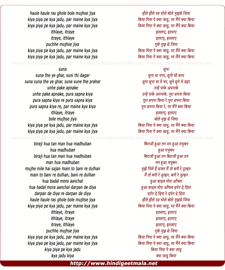 lyrics of song Kiya Piya Pe Kya Jaadu