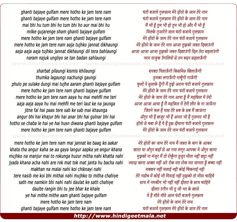 lyrics of song Ghanti Bajaye Gulfam