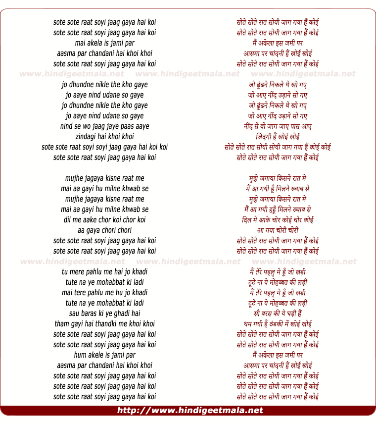 lyrics of song Sote Sote Raat Soyi