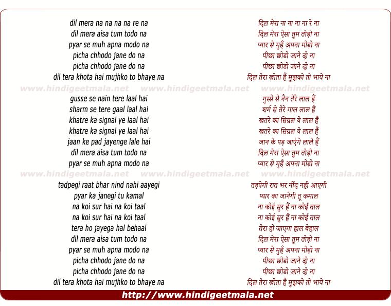 lyrics of song Dil Mera Aise Tum Todo Na