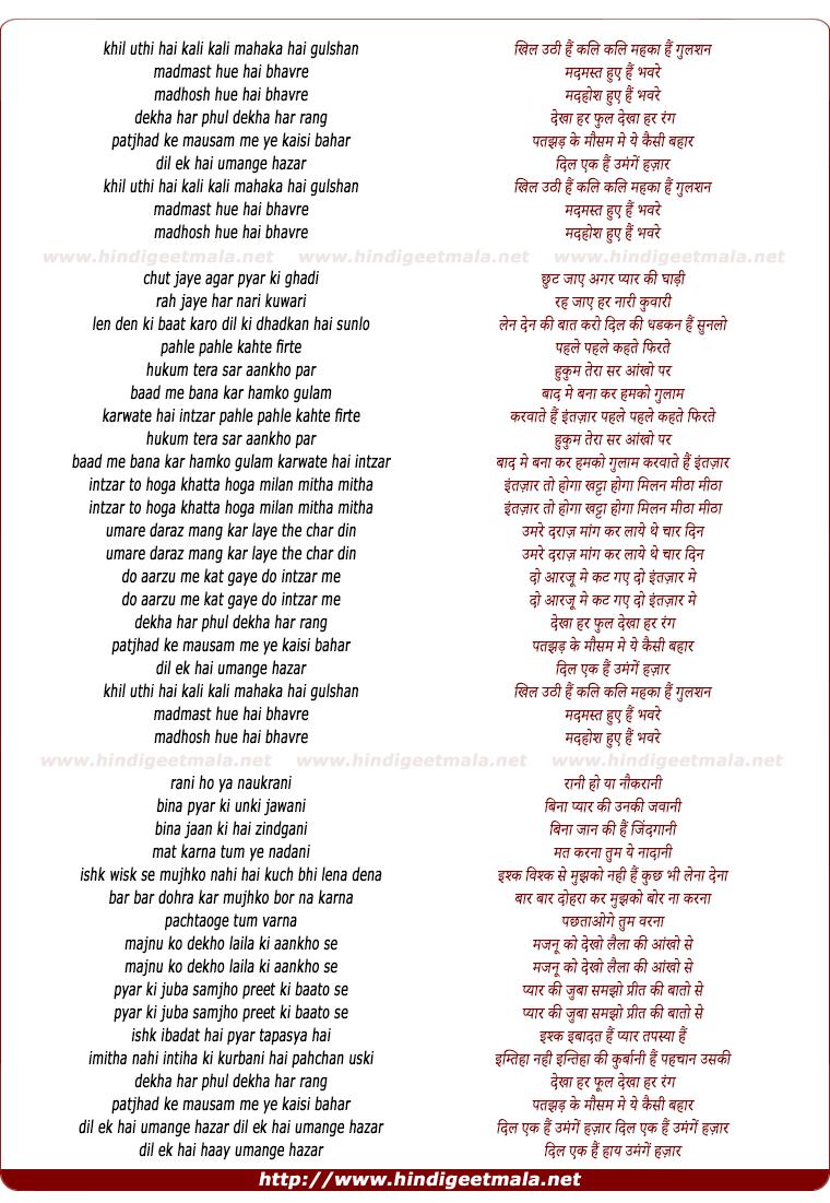 lyrics of song Dekha Har Phool Dekha Har Rang