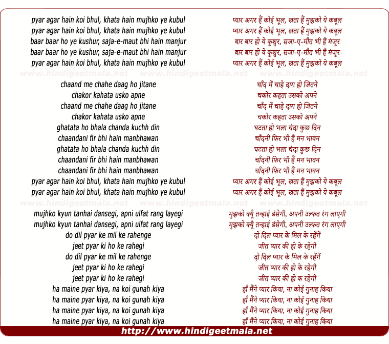 lyrics of song Pyar Agar Hai Koi Bhool
