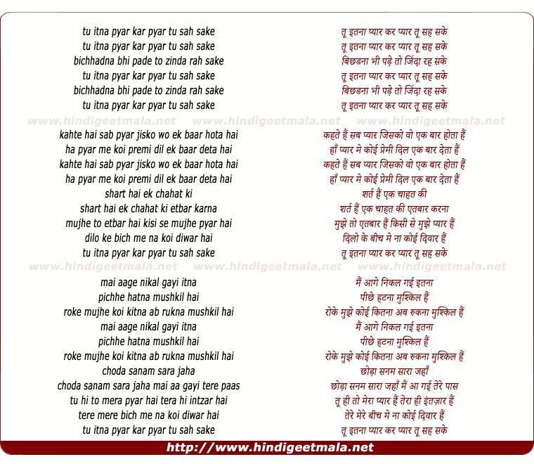 Tu Mera Hai Sanam Song Download: तू इतना प्यार करने लगा