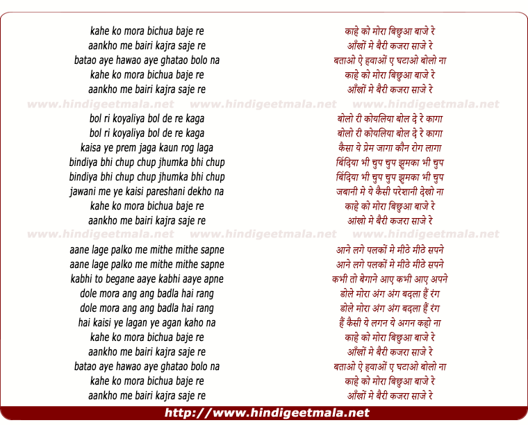 lyrics of song Kahe Ko Mora Bichua Baje Re