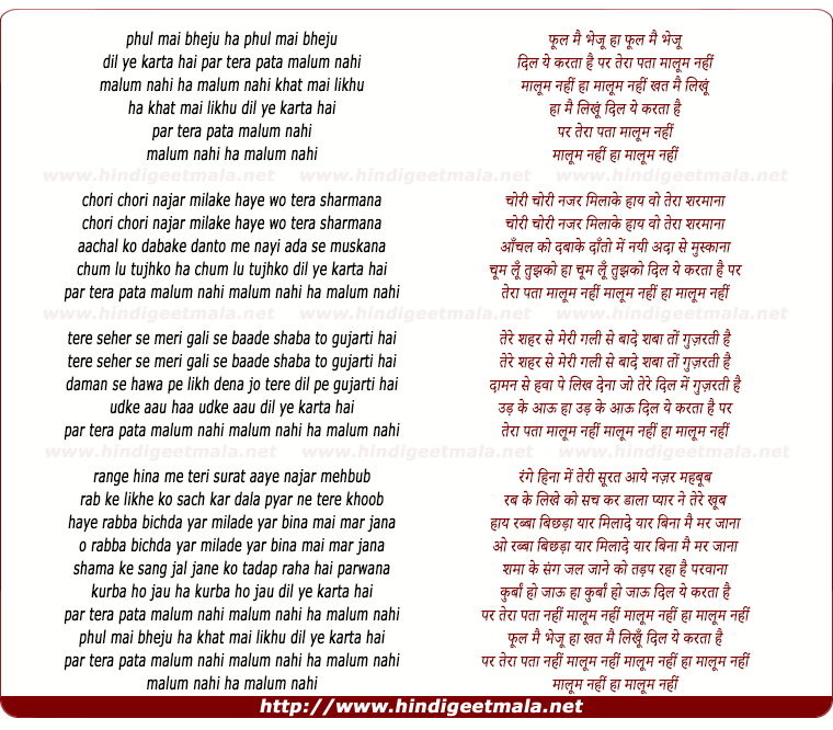 lyrics of song Phul Mai Bheju Dil Ye Karta Hai