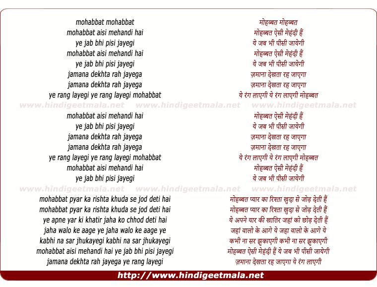 lyrics of song Mohabbat Aisi Mehndi Hai