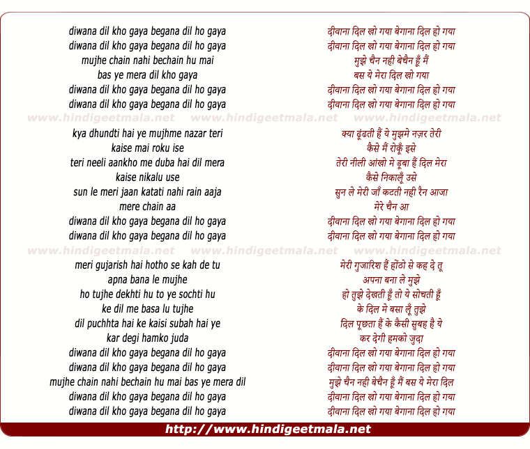 lyrics of song Diwana Dil Kho Gaya Begana Dil Ho Gaya