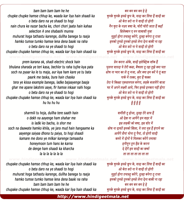 lyrics of song Chupke Chupke Humse