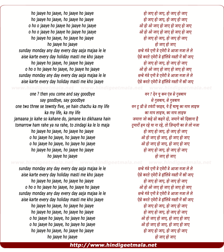 lyrics of song Ho Jaaye Ho Jaaye