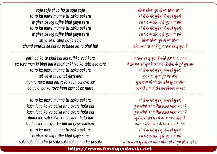 lyrics of song Soja Soja Chup Ho Ja
