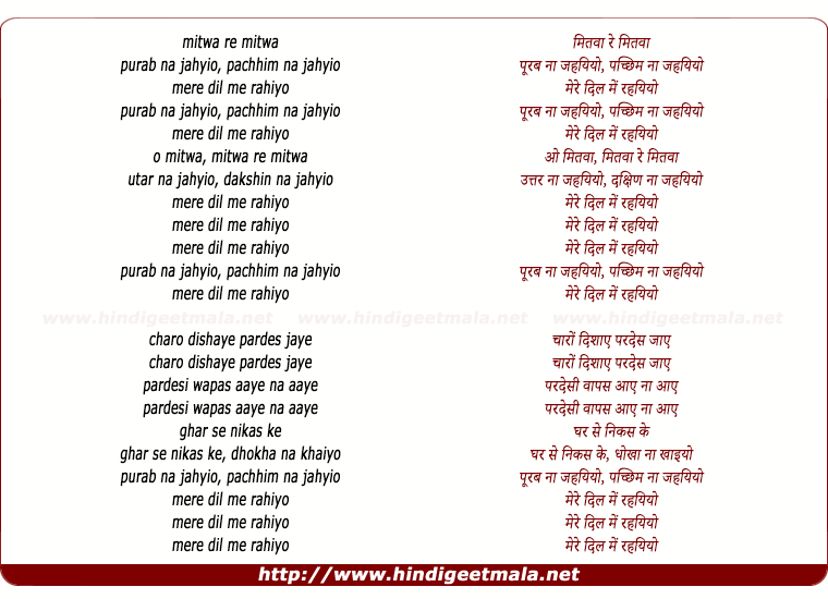 lyrics of song Mitwa Re Mitwa Purab Na Jaiyo
