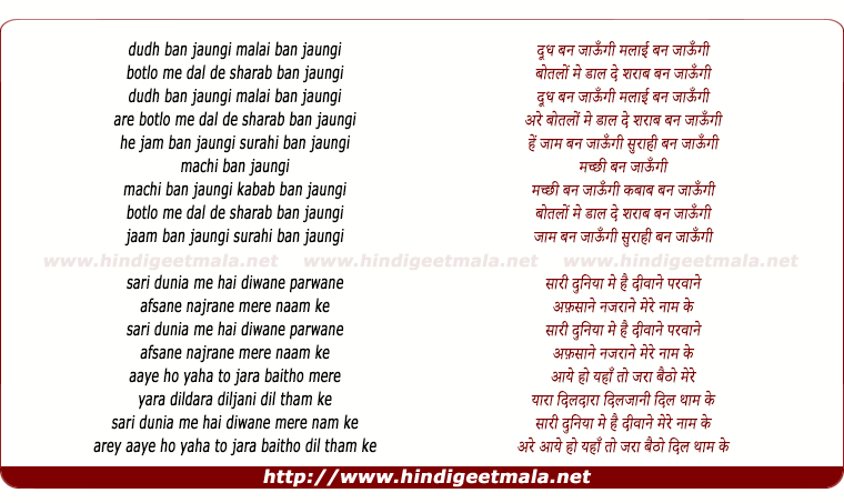 lyrics of song Dudh Ban Jaungi Malai Ban Jaungi