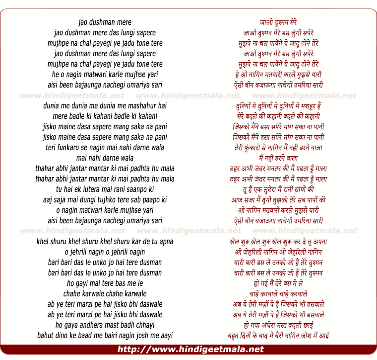 lyrics of song Jao Dushman Mere
