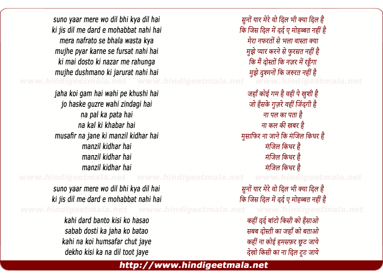 lyrics of song Suno Mere Yaar Wo Bhi Hai (Duet)