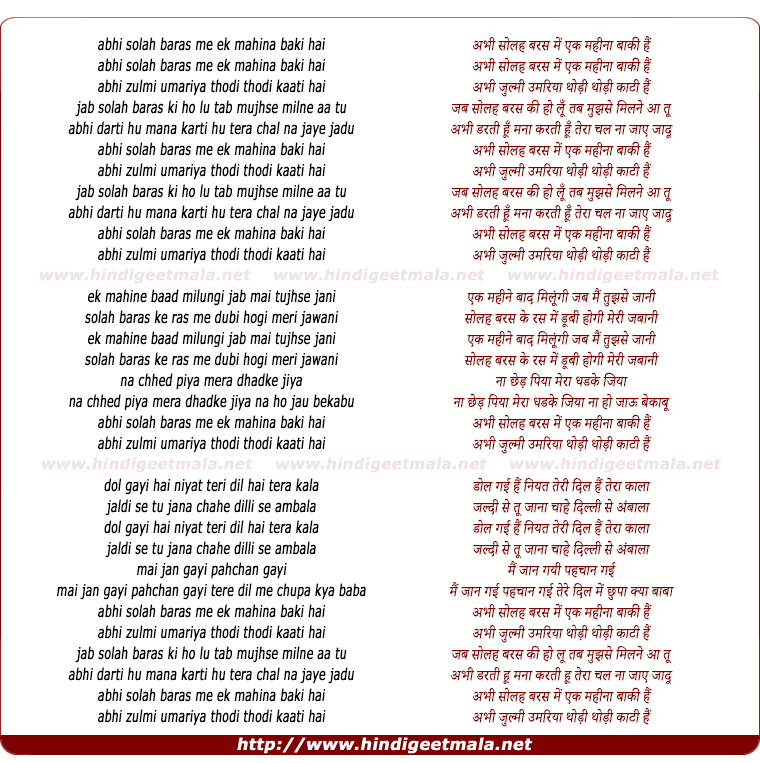 lyrics of song Abhi Sola Baras Me