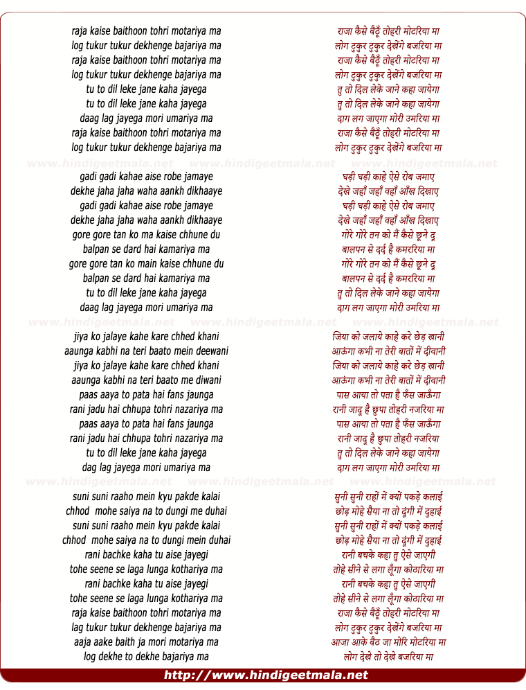 lyrics of song Raja Kaise Baithau Tohri