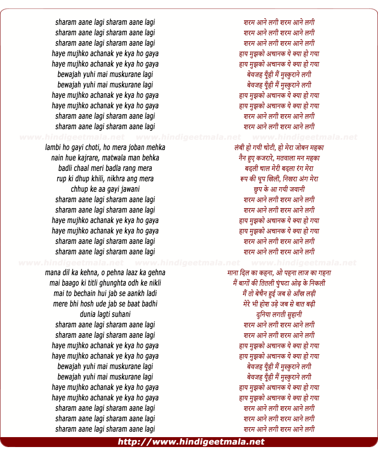 lyrics of song Sharm Aane Lagi