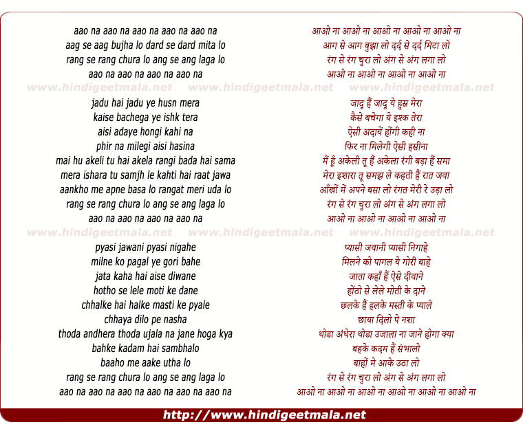 lyrics of song Aao Na Aag Se Bhuja Lo