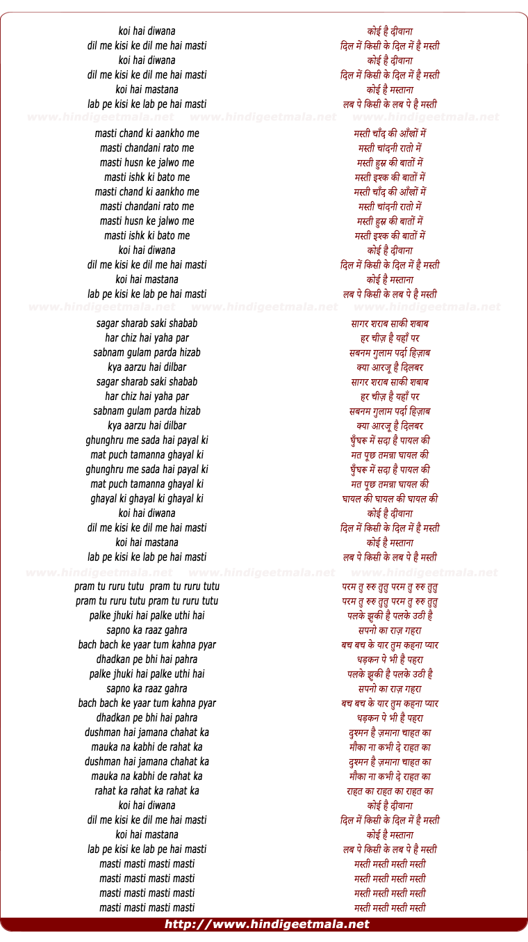 lyrics of song Koi Hai Diwana Dil Me Kisi Ke Dil Me Hai Masti