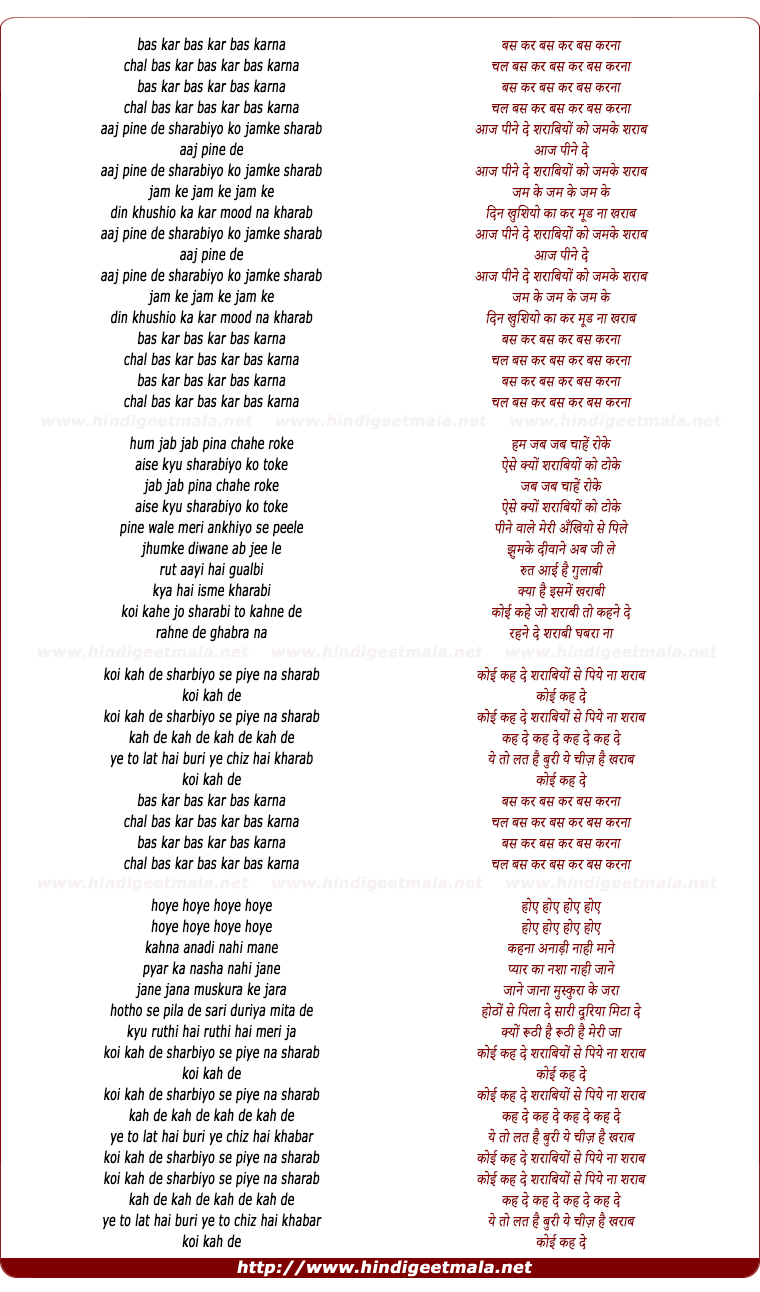 lyrics of song Aaj Peene De Sharabi
