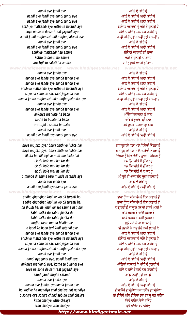 lyrics of song Aandhi Hai Jandhi Hai