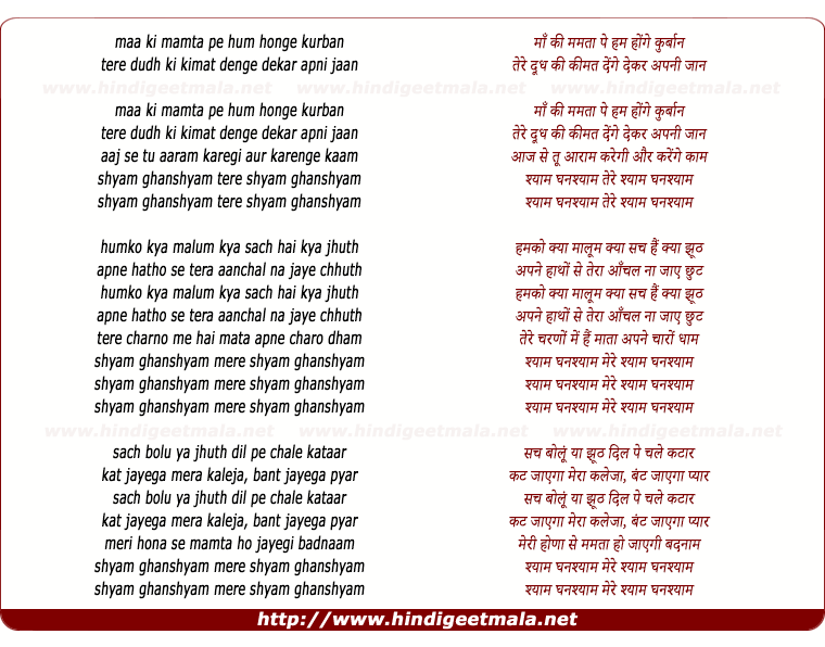 lyrics of song Maa Ki Mamta Pe Hum Honge Kurban