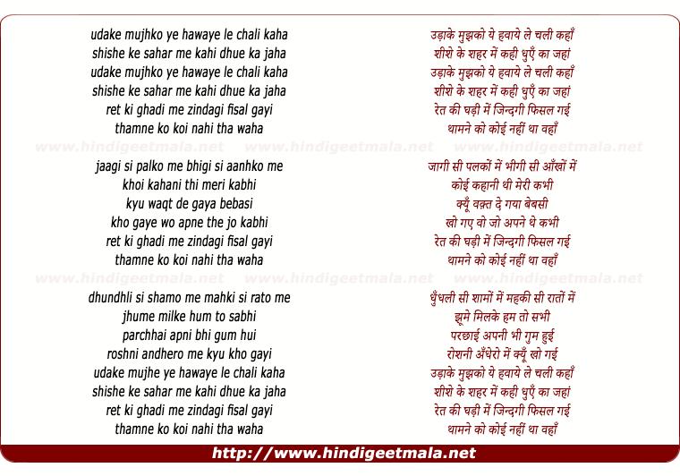 lyrics of song Udake Mujhko Ye Hawaye Le Chali Kaha