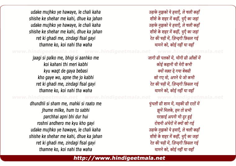 lyrics of song Udake Mujhko Ye Hawaye (Shreya Ghoshal)