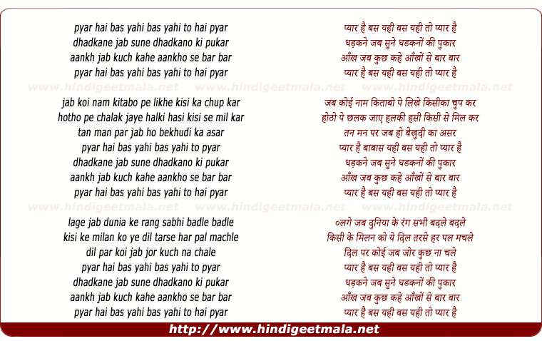 lyrics of song Pyar Hai Bas Yahi