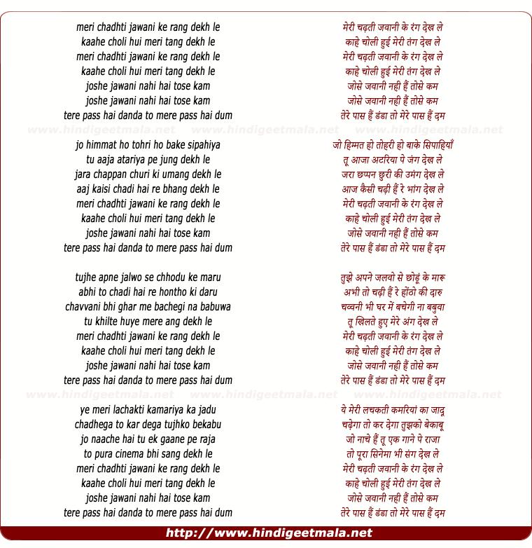 lyrics of song Tere Paas Hai Danda To Mere Paas Hai Dam