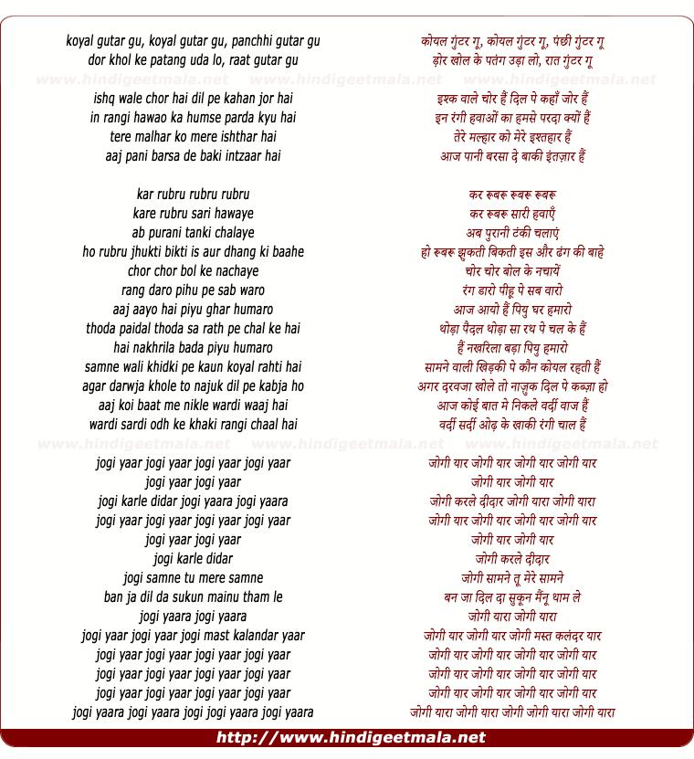 lyrics of song Ishq Wale Chor Hai