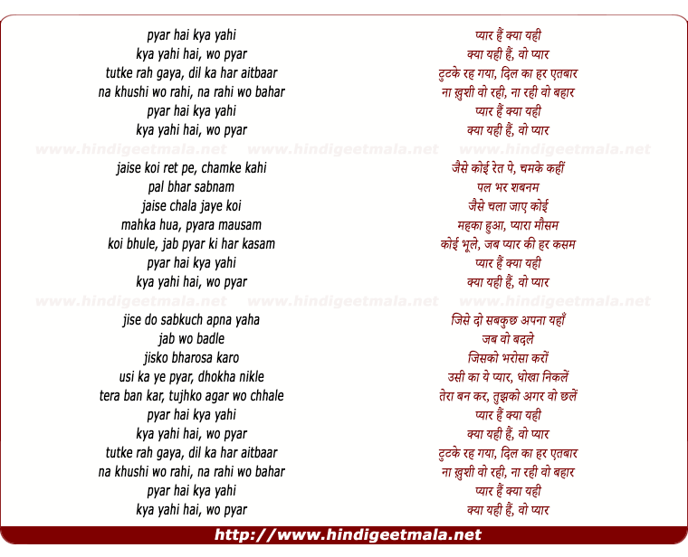 lyrics of song Pyar Hai Kya Yahi (Sad)