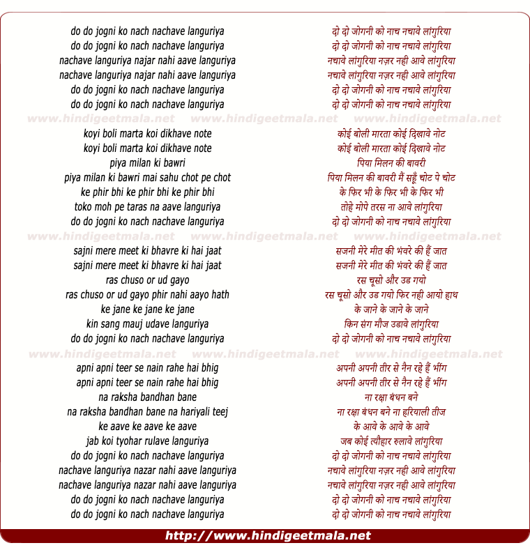 shiv bhajan lyrics in hindi pdf