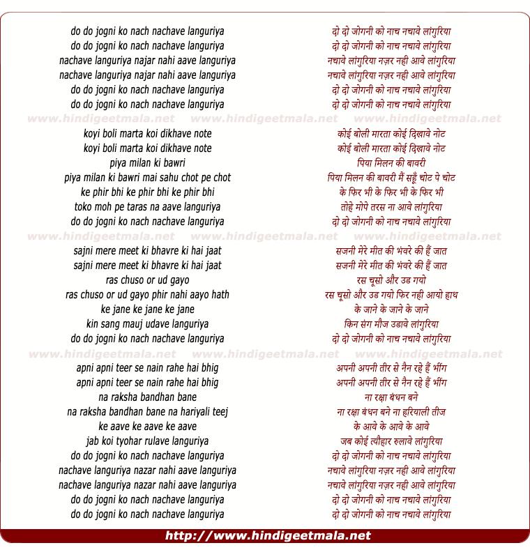 lyrics of song Do Do Jogni Ko Naach Nachave Languriya