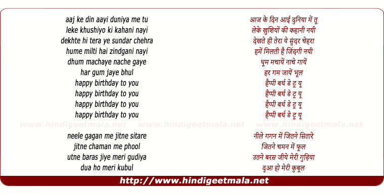 lyrics of song Aaj Ke Din Aayi Duniya