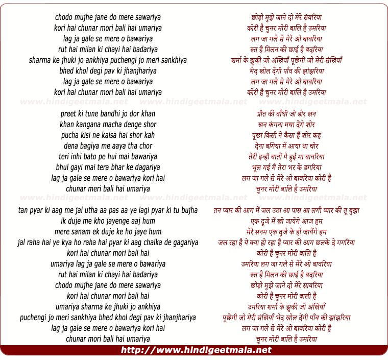 lyrics of song Chhodo Mujhe Jane Do