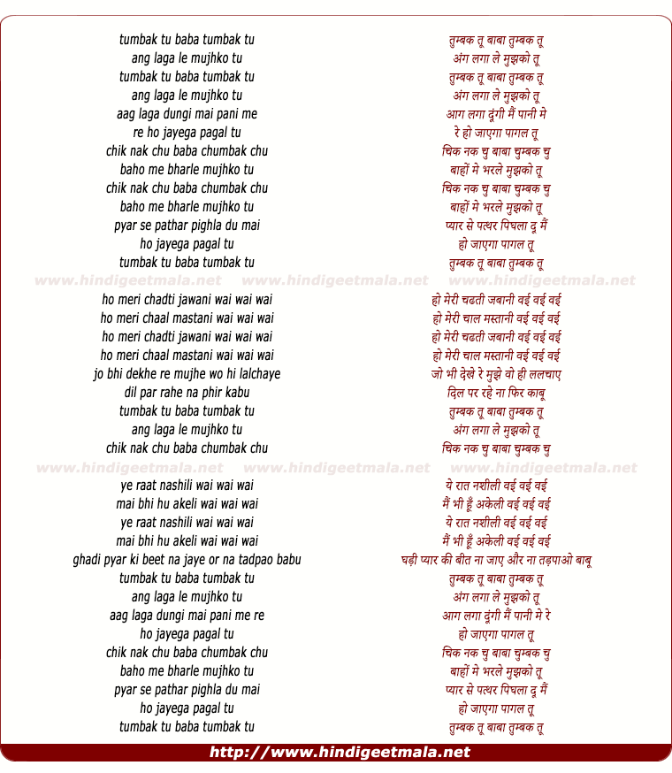 lyrics of song Tumbak Tu Baba Tumbak Tu