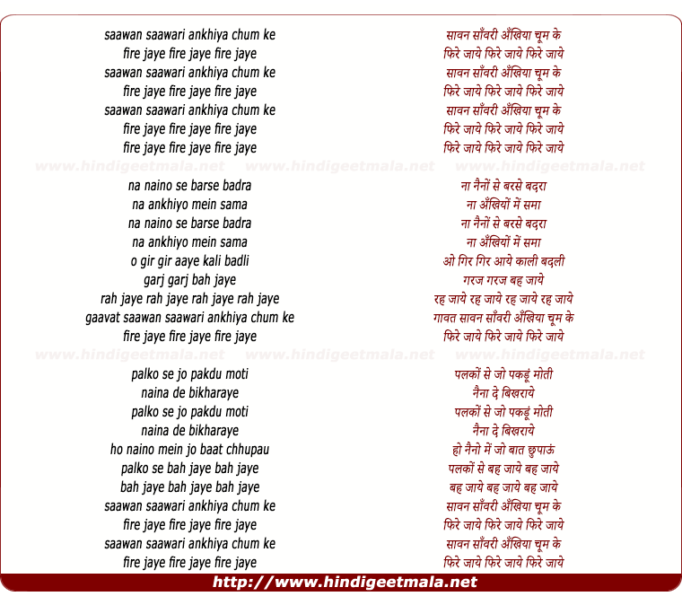lyrics of song Saawan Saawari Aankhiyaan