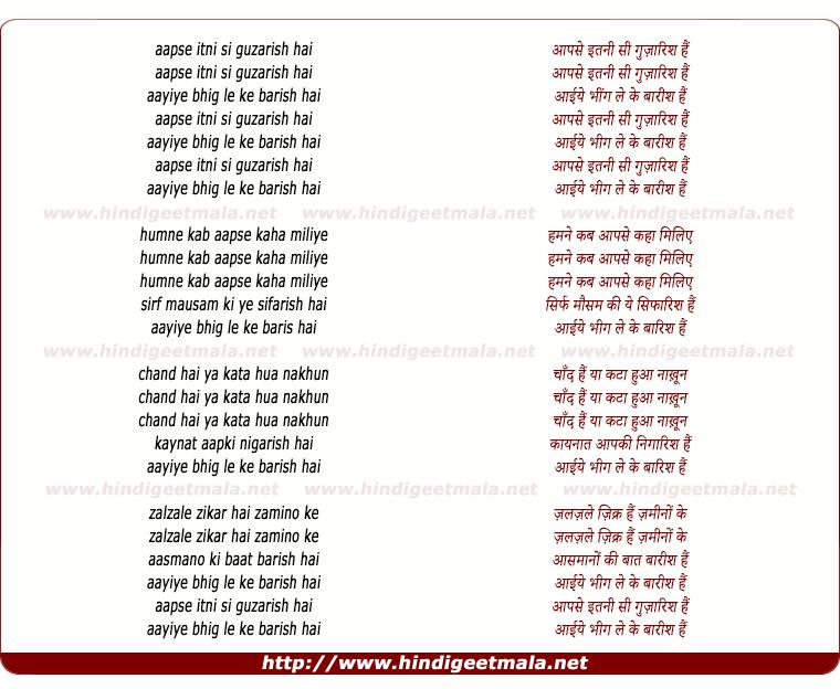 lyrics of song Aapse Itni Si Guzarish Hai
