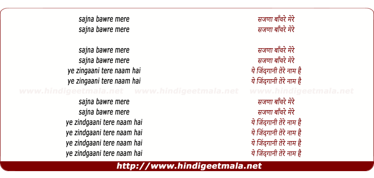 lyrics of song Sajna Banware Mere