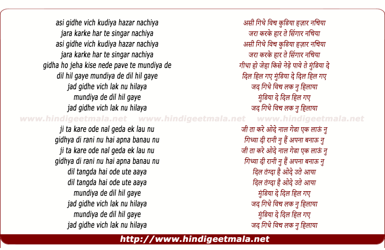 lyrics of song Mundiya De Dil Hil Gaye